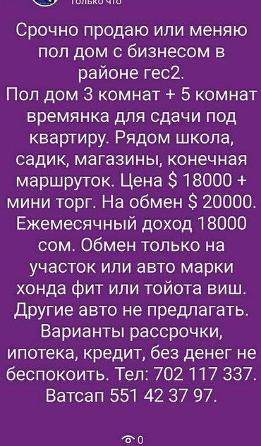 Срочно продаю в Бишкек