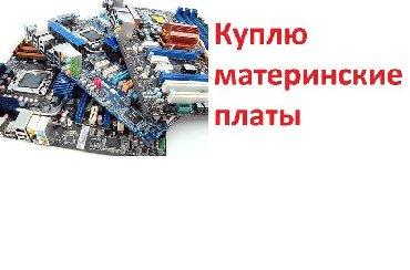 летнее платье туника в Кыргызстан: Скупка материнских плат рабочих и не рабочих ! Начиная от сокета 775