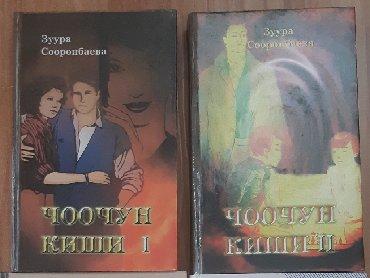 чоочун-киши-2-китеп в Кыргызстан: Зуура Сооронбаева - Чоочун киши 1,2 #китеп #книга #кыргызча