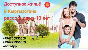 Доступное жильё в Бишкек