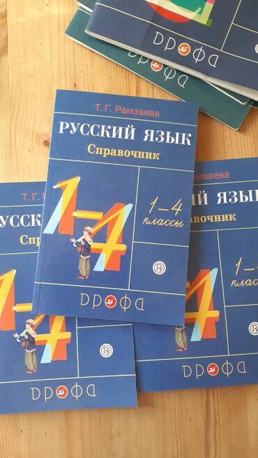 Учебный материал по русскому языку, изучаемый в курсе Начальной школы