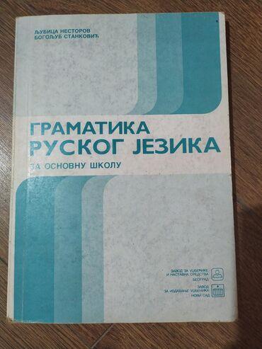 Gramatika ruskog jezika za osnovnu školu