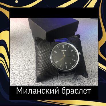 Личные вещи - Бает: Красные Унисекс Наручные часы Rado