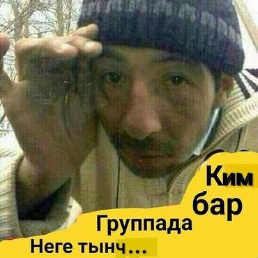 Надомница - Кыргызстан: Уйдон кол менен топчу жана упаковка кылганга жумуш издейбиз уйдо 3 бош