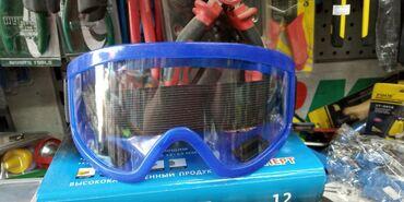 Защитные очки в наличии