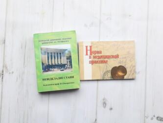 Книги П.Г.Кондратенко Невідкладні стани и Норма в медицинской практике