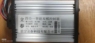 Контроллер 36V/48V 350W 18АЦена:2800 сом (торг уместен)Универсальный