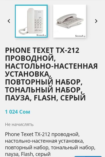 Телефон Texet. Качество
