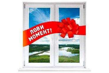 ustanovka windows s vyezdom na domu в Кыргызстан: Окна двери перегородкиПластик алюминийБолее 10 летмы изготавливаем