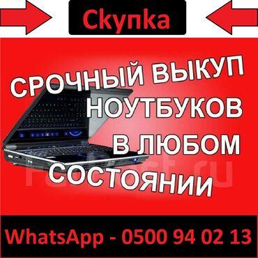 Скупка ноутбуковПредварительная оценка по WhatsAppНаличный
