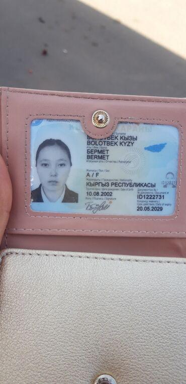 Нашли кошелек на Аламидинском остоновке внутри была паспорт на имя Бол