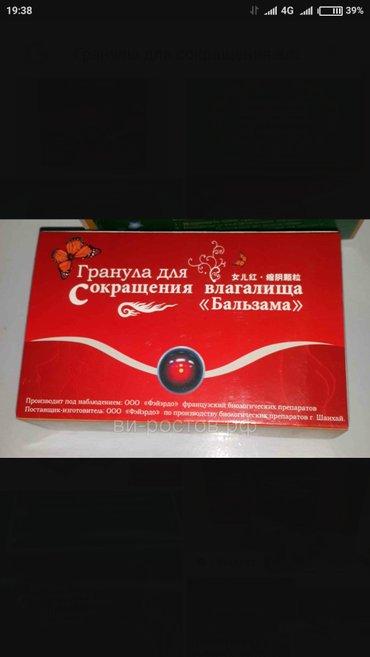 Гранулы для сокращения влагалища в Бишкек