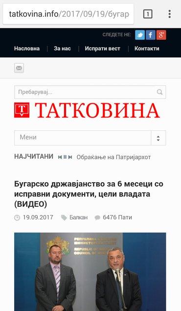 Bugarsko drzavljanstvo po novom zakonu  posredujem pri dobijanju - Beograd - slika 3