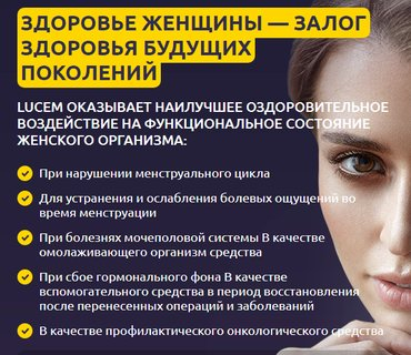 LUCEM - Помогает при КД + облегчает ПМС. в Бишкек