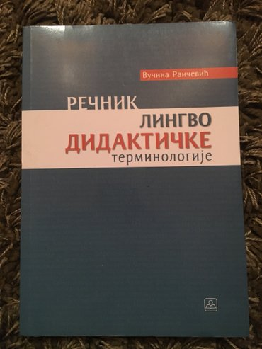 Recnik lingvo didakticke terminologije - Beograd