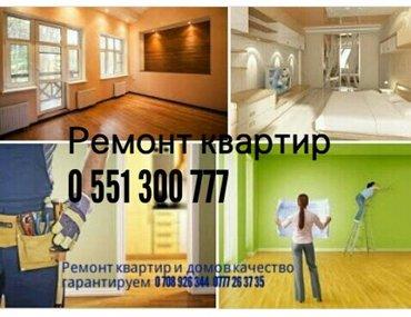 Ремонт квартир любой сложности в Бишкек