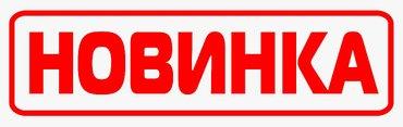 СмартХарт Голд является серией в Бишкек