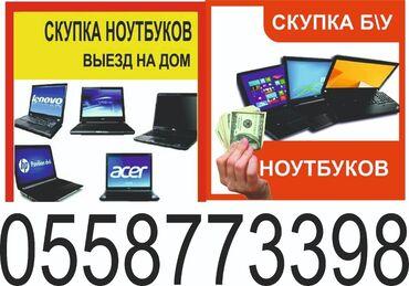 Ноутбуки и нетбуки - Кыргызстан: Выкуп Ноутбуков за наличные Рабочие и нерабочие I3 i5 i7 Бишкек