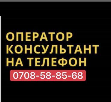 жумуш керек бала караймын in Кыргызстан | БАШКА АДИСТИКТЕР: Работа офисная