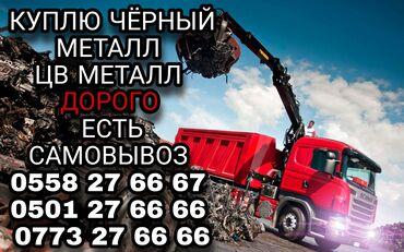 9520 объявлений: Черный металл Куплю  чёрный металл скупка металл металл дорого САМОВЫВ