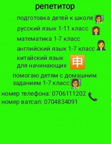 bentley azure 68 at в Кыргызстан: Репетитор | Математика, Чтение