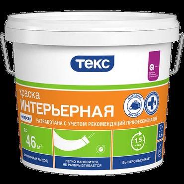 Текс Универсал Интерьерная краска для в Бишкек