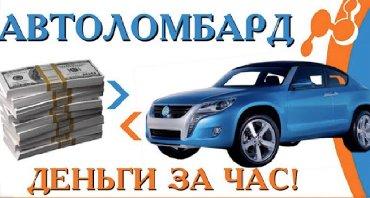 предоставление денежных средств в Кыргызстан: Автозаймы, залог авто. Быстрая выдача денег под залог автомобилей (зай