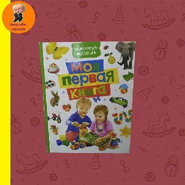Энциклопедия для малышей ⠀Данная книжка расскажет деткам о:⠀Частях
