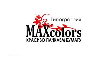 Типография maxcolors Красиво Пачкаем Бумагу Визитки Листовки Книги в Бишкек
