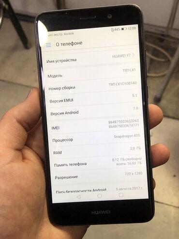 Huawei Y7 | 16 ГБ | Серый | Б/у
