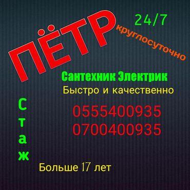 Электрики - Вид услуг: Монтаж выключателей - Бишкек: Электрик | Прокладка, замена кабеля | Больше 6 лет опыта