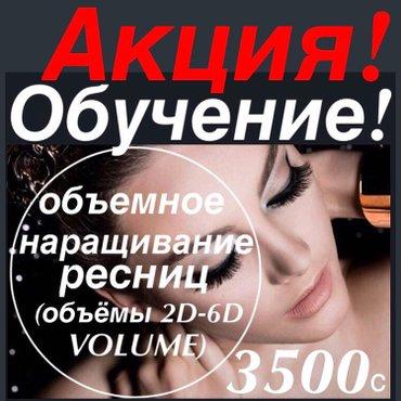 ✔️ИНДИВИДУАЛЬНОЕ ОБУЧЕНИЕ ❗️ На в Бишкек