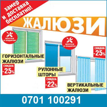 шторы-и-жалюзи в Кыргызстан: Жалюзи и ролл шторы. Бесплатная доставка и установка! Гарантия 1 год!