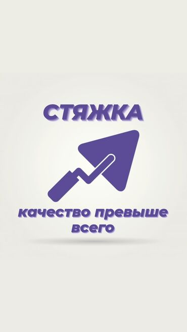 индюшата биг 6 цена бишкек в Кыргызстан: Стяжка | Больше 6 лет опыта