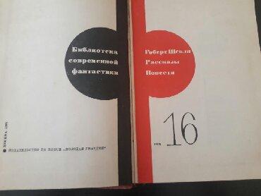 """телефоны флай 4 джи в Азербайджан: Современная фантастика. Роберт Шекли """"Повести. Рассказы"""". Чтобы"""