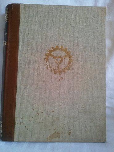 Tehnicka enciklopedija 1 , a - beta , glavni redaktor : dr. Rikard - Kovin