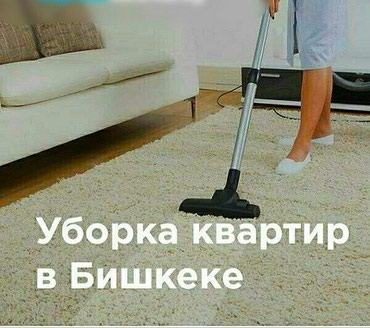 Уборка домов в Бишкеке! в Бишкек