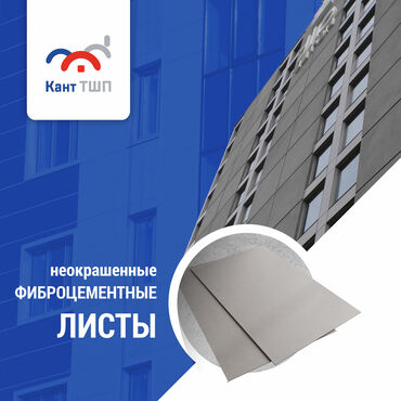 дизайн интерьера бишкек в Кыргызстан: Фиброцементные листы от Кант ТШП — универсальный материал, который