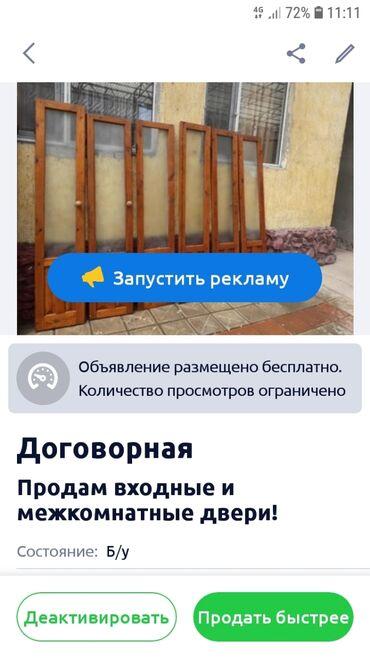 Plac - Srbija: Меж-комнатные двери