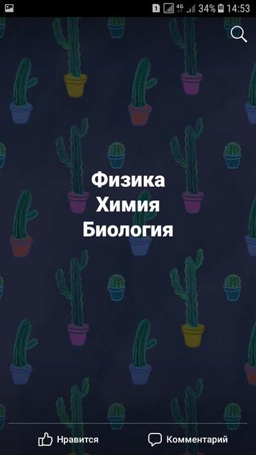 Курсы Физика... Химия... Биология ....... в Бишкек
