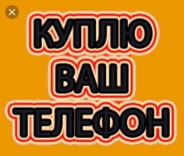 Скупаем любые сотовые телефоны. Дорого чем в цум 24/7. в Бишкек