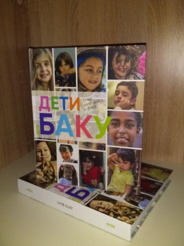 эпоксидная смола цена в баку в Азербайджан: Бахрам Багирзаде - Дети Баку