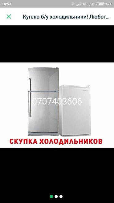 Куплю б/у холодильники Любую советское и современные в Лебединовка