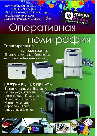 жарнама в Кыргызстан: Полиграфия, типография!офсетная и струйная печать – визитки