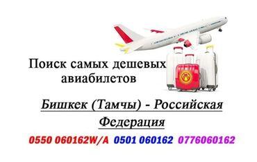309 объявлений: Скидки на сентябрь!!! Самые дешёвые авиабилеты бишкек - российская фед