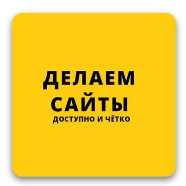 собственный интернет магазин в Кыргызстан: Создание сайтов и интернет магазинов продвижениеПродвижение вашего