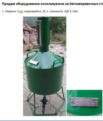 Оборудование для АЗС в Бишкек