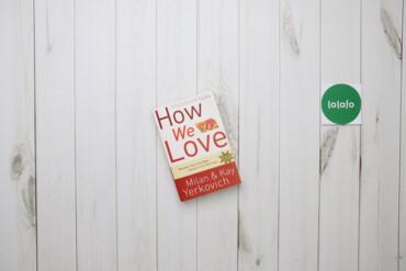"Книги, журналы, CD, DVD - Украина: Книга ""How we love"" Milan & Key Yerrkovich    Палітурка: м'яка Мов"