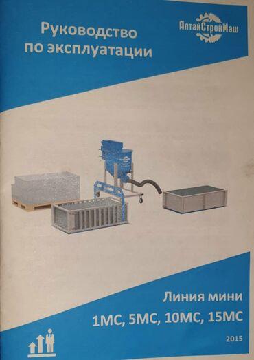оборудование для шаурмы в Кыргызстан: Оборудование по производству газо-бетонных блоков