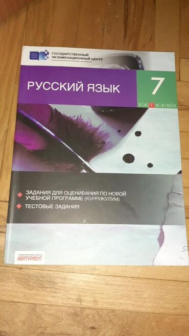Русский язык 7 класс,неиспользованный